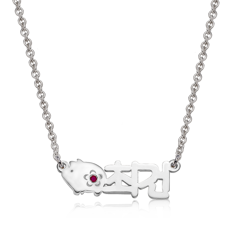 Silver Cookie Pyg Birthstone Baby Initial Necklace