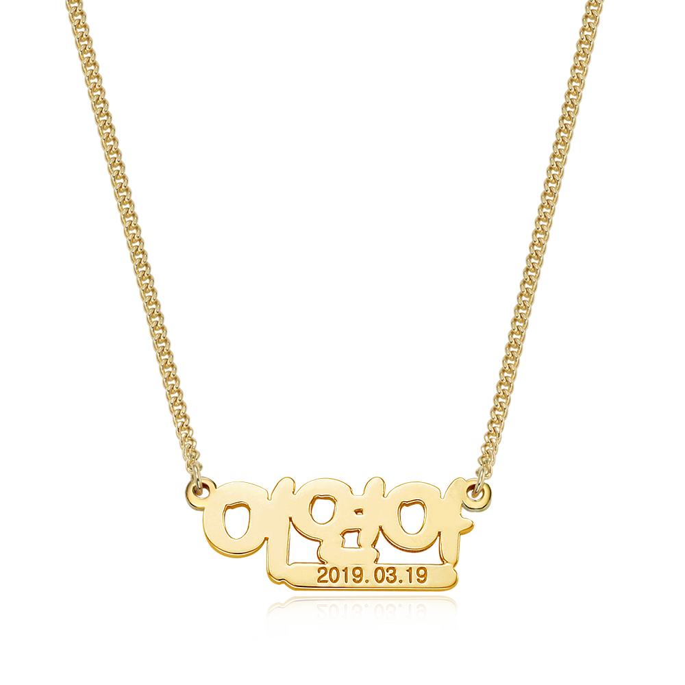 14K / 18K Gold Hangul Stick Bar Preventive Baby Name Necklace