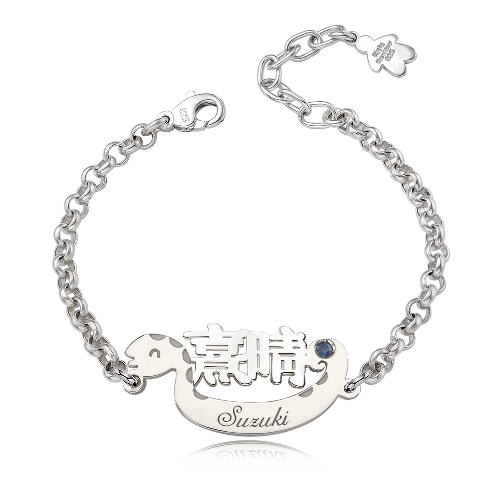 Sterling Silver 12 Oriental Zodiac Snake Chinese Character Baby Name Bracelet