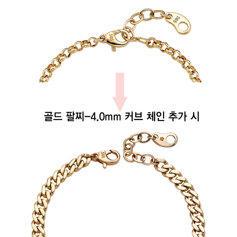 Change to Gold Bracelet 4.0mm Curb Chain